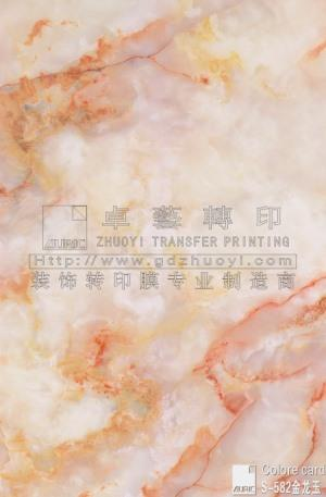 Marble Grain transfer film-s582 golden Dragon Jade