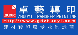 Dongguan ZhuoYi printing products Co.,